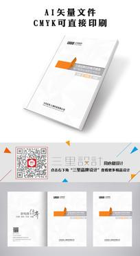 创意加盟合作协议书封面设计