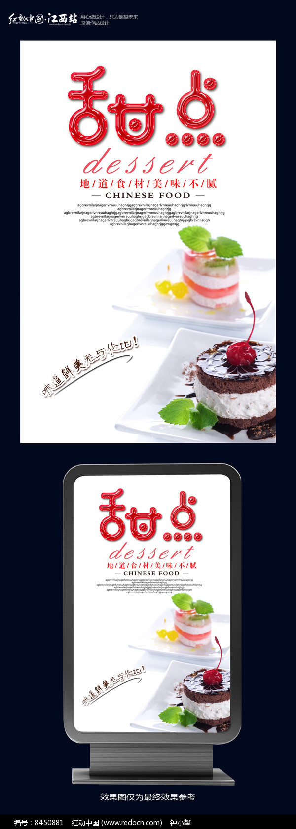 创意美食甜点餐饮海报图片