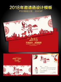创意中国风2018红色邀请函