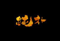 纯朴书法字体