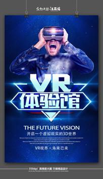 大气VR海报设计