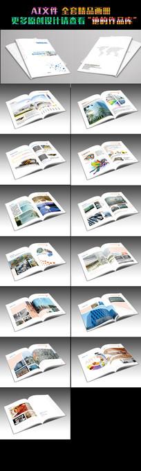 大气简约企业画册设计模板