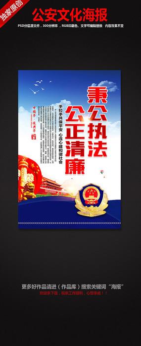 大气警察公安展板模版下载