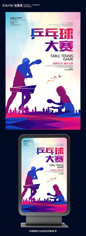 大气乒乓球比赛海报