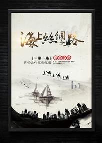 海上丝绸之路海报设计