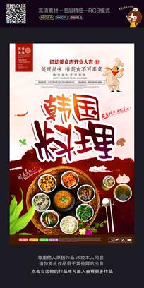 韩国料理宣传海报