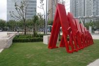 红色广场装置小品