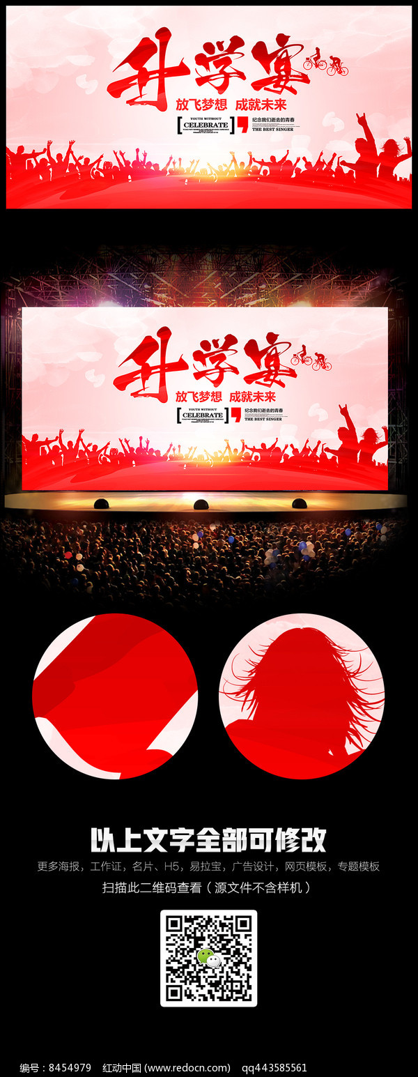 红色喜庆升学宴海报设计 图片