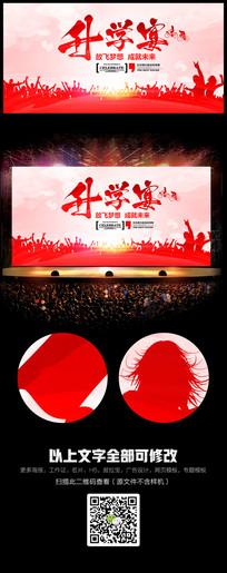 红色喜庆升学宴海报设计