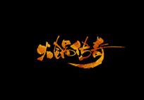 火锅传奇书法字体