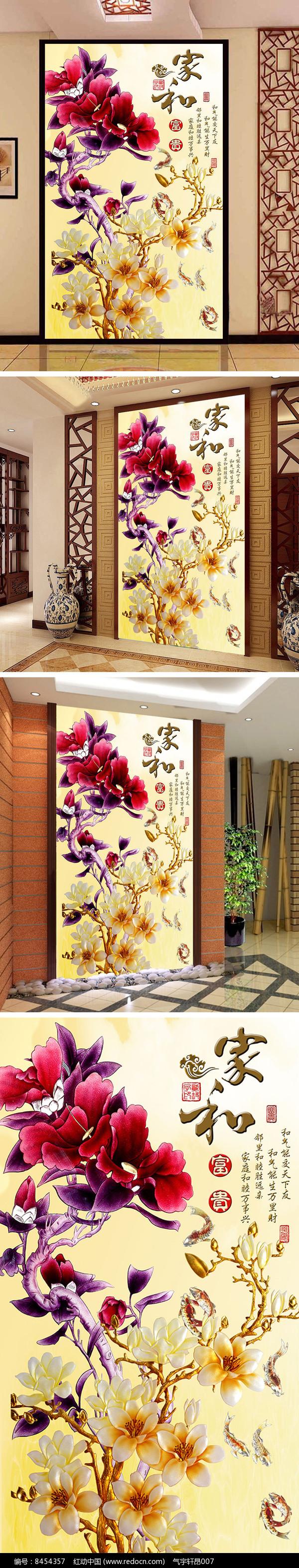 家和富贵玉兰花玄关背景墙图片