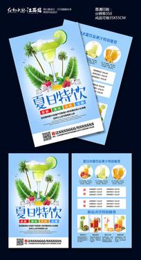 简约夏日特饮果汁宣传单