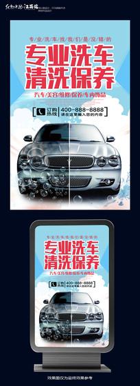 简约洗车宣传海报设计