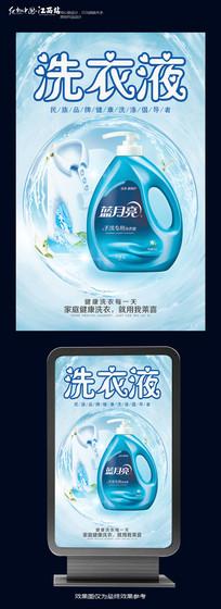 简约洗衣液海报设计