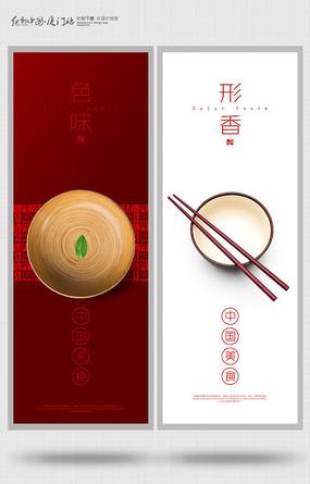 简约中国美食挂画