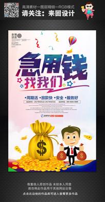 急用钱找我们贷款宣传海报