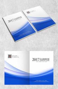 创意弧线背景画册封面