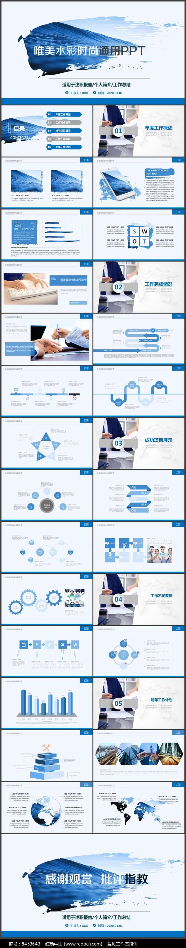 蓝色水彩商务工作总结PPT图片