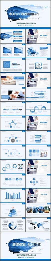 蓝色水彩商务工作总结PPT