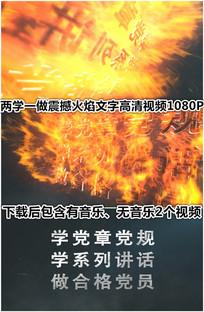 两学一做火焰立体文字背景视频