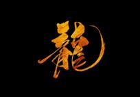 龙法字体设计