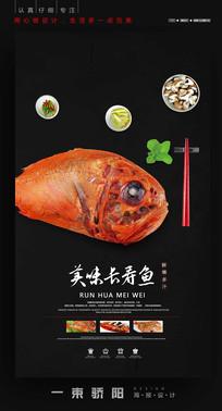 美味长寿鱼海报设计