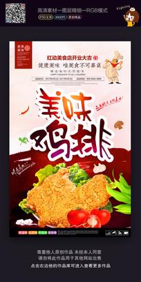 美味鸡排宣传海报