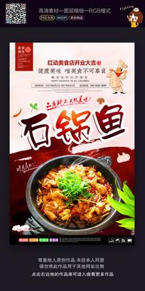 美味石锅鱼宣传海报