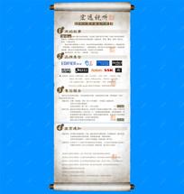 品牌故事专题首页装修模板 PSD