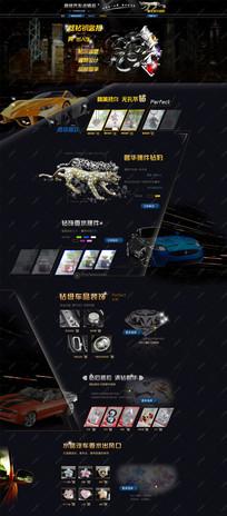 汽车用品首页设计 PSD