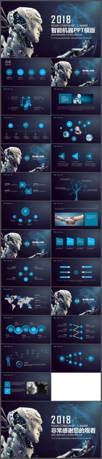 人工智能高科技PPT模版