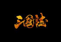 三国志书法字体