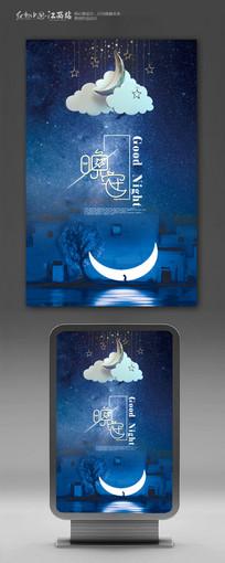 森系晚安海报设计