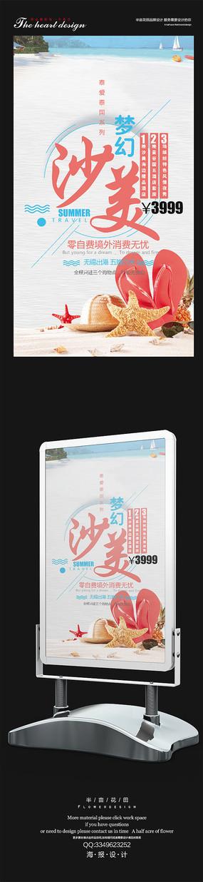 沙美岛海报设计