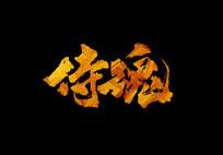 侍魂书法字体