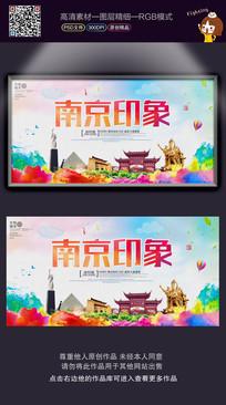 时尚炫彩南京印象旅游海报
