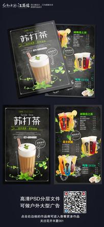 时尚大气奶茶店宣传单菜单设计