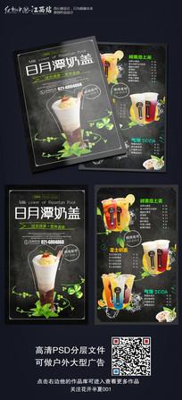 时尚大气奶茶宣传单菜单设计