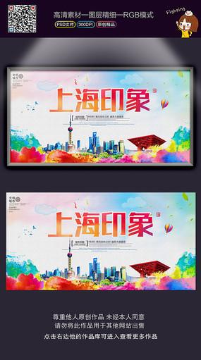 时尚大气上海印象旅游海报设计图片