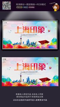 时尚大气上海印象旅游海报设计