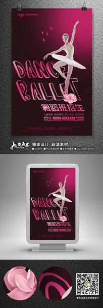 时尚大气舞蹈班招生海报