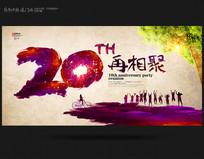 水彩20周年同学聚会展板背景