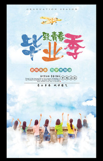水彩毕业季活动海报