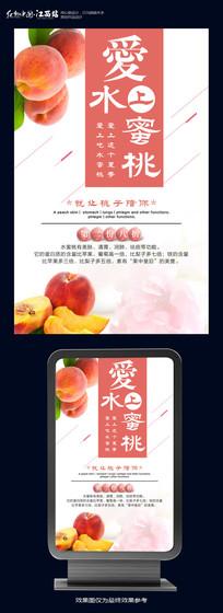 水蜜桃新鲜水果海报