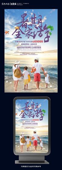 暑期亲子游海报设计