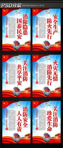 消防文化宣传展板设计
