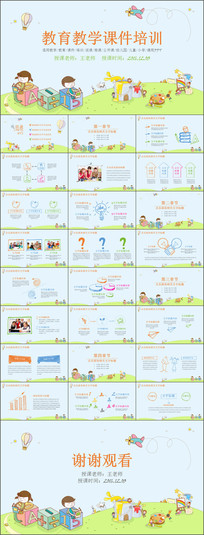 小学幼儿园教课科技PPT模板