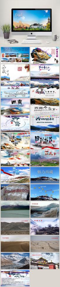 西藏风光旅游ppt