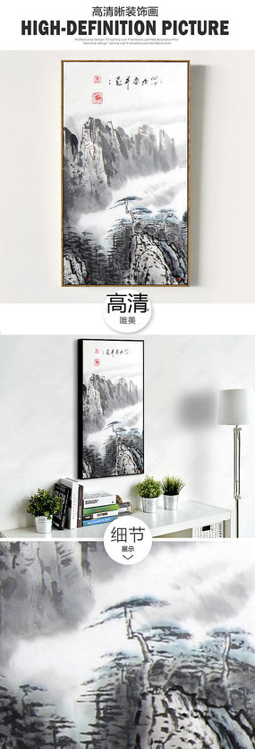 新中式水墨山水国画装饰画