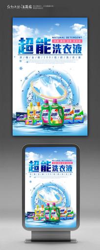 洗衣液宣传海报设计